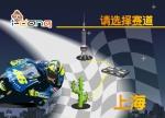 Moto GP Image 1