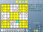 Play Chinese Sudoku free